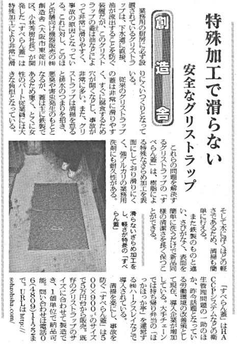 2016年2月9日発行「食肉通信」より抜粋